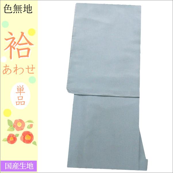洗える袷着物 色無地 薄縹(うすはなだ)色 S/M/L/BL サイズ ・仕立て上がり