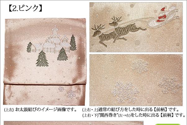 京袋帯 サンタ&スノウ帯 ピンク色のみ