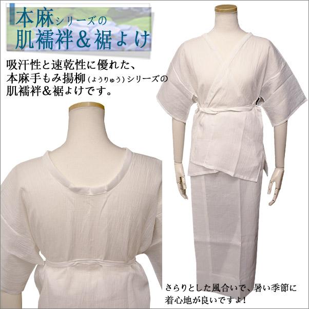 和装下着 洗える本麻 楊柳 肌襦袢と裾よけ