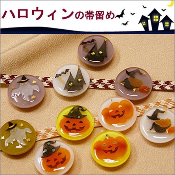 ハロウィンの帯留め     枠 〜waku〜  オリジナル