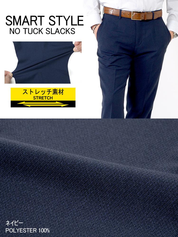 スラックス メンズ ビジネススラックス ノータック スリムスラックス ニット素材 ストレッチ セットアップ