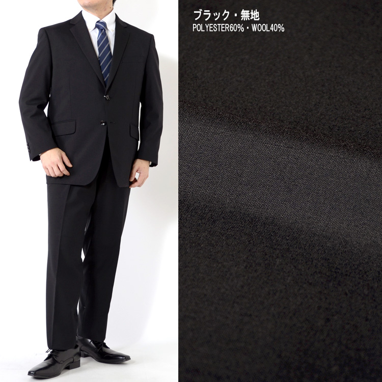 スーツ 2パンツスーツ 春夏メンズスーツ WOOL混生地 ご家庭で洗濯可能 サマースーツ スリムモデル 2ツボタンスーツ ビジネススーツ ツーパンツスーツ