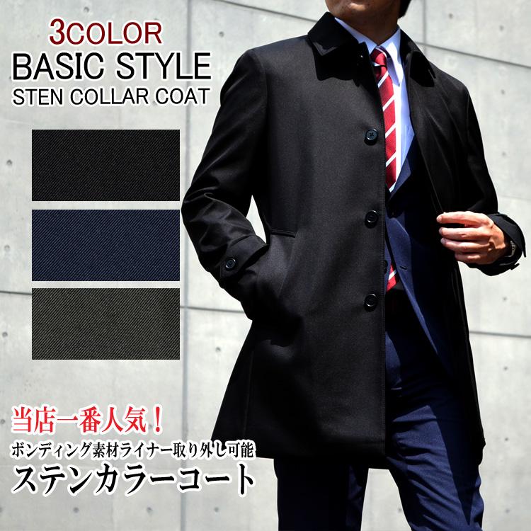 ステンカラーコート メンズ コート ビジネス ボンディング素材 無地 中綿ライナー(取り外し可能)撥水加工 ブラック グレー ダークネイビー S M L LL 3L BB体 ビジネスコート