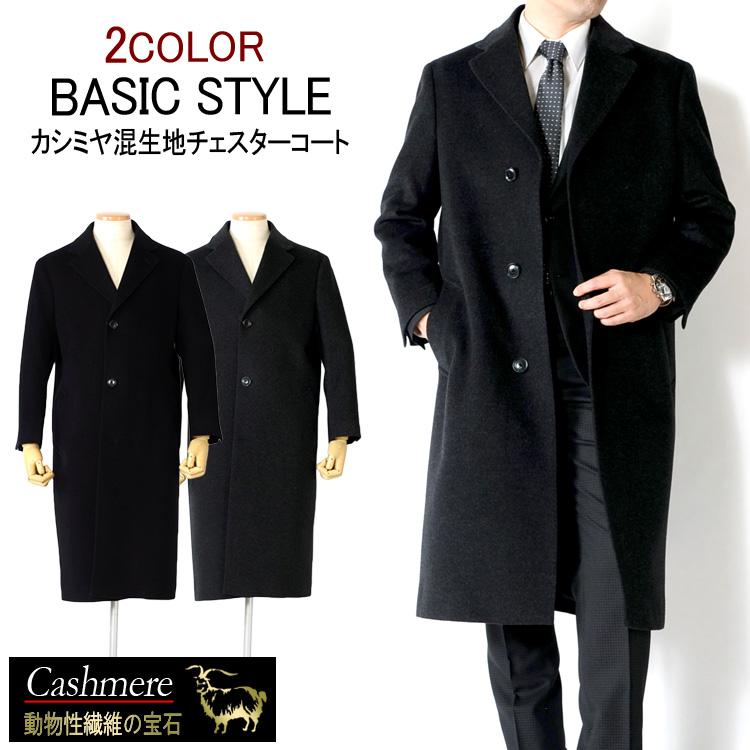 カシミヤ コート チェスターコート カシミヤブレンド ビジネスコート 2color S N L LL 3LL メンズコート カシミア