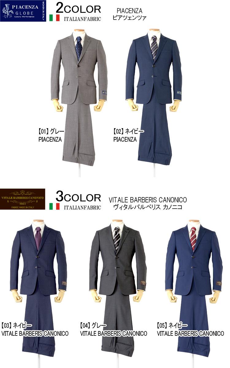 スーツ 春夏メンズスーツ イタリア生地  CANONICO-カノニコ PIACENZA-ピアツェンツァ スリムモデル Y体 A体 AB体 BB体 2ツボタンスーツ ビジネススーツ