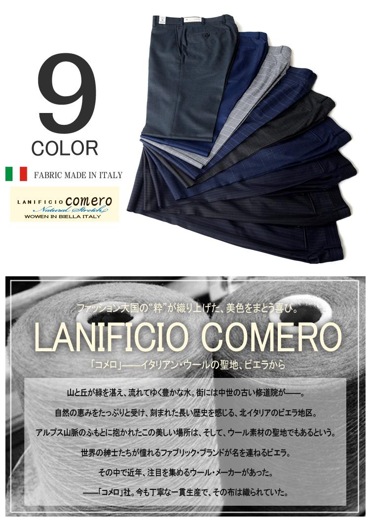 スラックス ノータックスラックス イタリア生地 COMER コメロ スタンダードモデル 9color ビジネススラックス