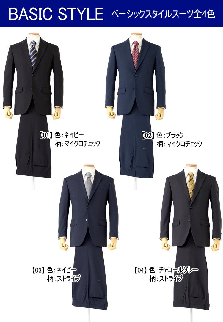 スーツ メンズスーツ 春夏スーツ ベーシックスタイル ご家庭で洗濯可能なスラックス 4COLOR A体 AB体 BB体2ツボタンスーツ ビジネススーツ