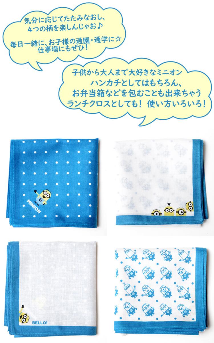 ミニオン ハンカチ メンズ 綿100% 日本製 プレゼント ギフト 父の日 ランチクロス バンダナ ミニオンズ