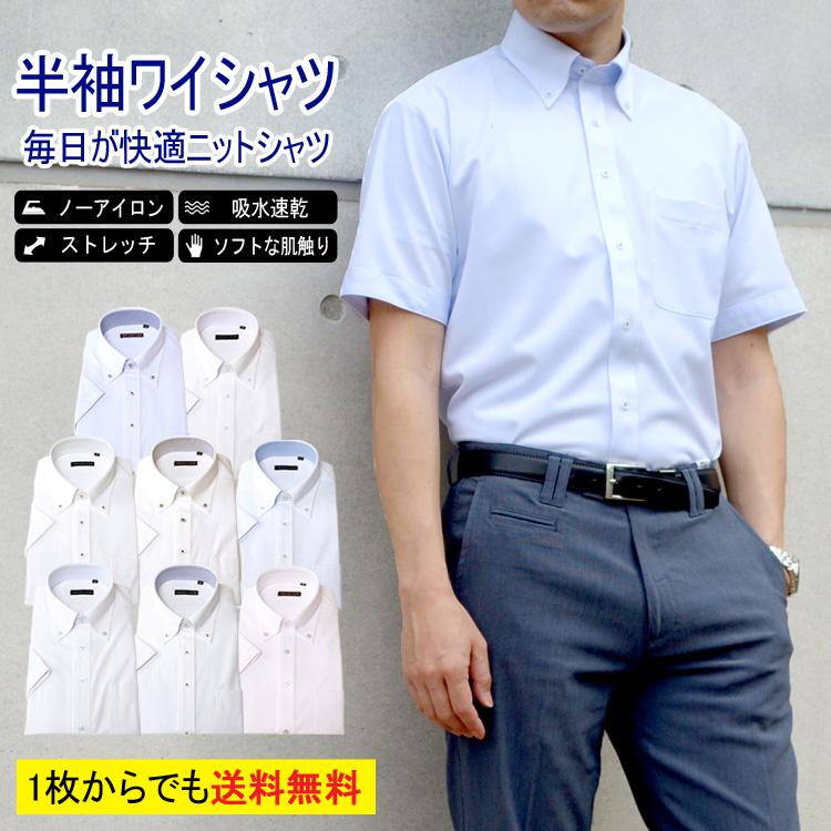 半袖ワイシャツ ノーアイロン 形態安定 ストレッチ ニットシャツ レギュラーカラー ボタンダウン 半袖 Yシャツ カッターシャツ ワイシャツ ビジネスシャツ 父の日
