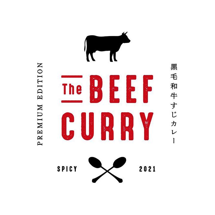 ザ・ビーフ黒毛和牛すじカレー【250g・3食入】 常温便・クール冷蔵便可