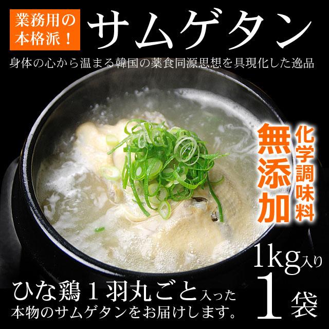 韓国直輸入! プロが選んだ・業務用韓国宮廷料理 サンゲタン レトルト1kg(サムゲタン 参鶏湯) 常温・クール冷蔵便可