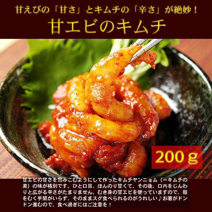 金基福ハルモニが作る甘エビキムチ200g(むき身・カップ入り) 海鮮キムチ 冷凍便