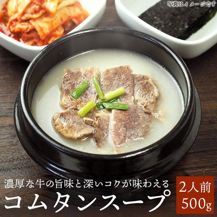 韓国直輸入!牛肉をじっくり煮込んだコムタンスープ570g 約2食分・レトルト袋入 常温・クール冷蔵便可