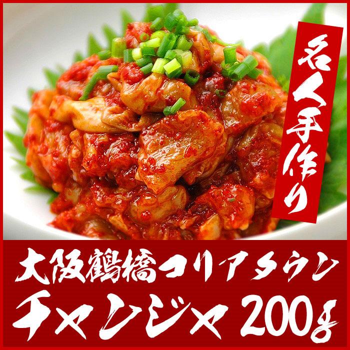 鶴橋コリアタウン発!珍味の王様チャンジャ(タラの内臓の海鮮キムチ)200g(袋入)【冷凍便】