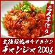 鶴橋コリアタウン発!珍味の王様チャンジャ(タラの内臓の海鮮キムチ)200g(袋入)【冷凍・冷蔵可】