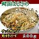 韓国はるさめチャプチェ300g (韓国春雨 チャッチェ)【冷凍便】