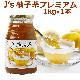料理研究家・J.ノリツグさんプロデュース J's 柚子茶 premium 1kg(プロが選んだゆず茶)(ギフト・中元 歳暮)【常温・冷蔵可】