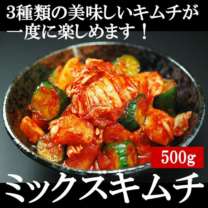 本格手作りミックスキムチ500g 白菜・大根・胡瓜のキムチを一度に楽しめる!【冷蔵限定】