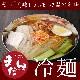 有名店の韓国冷麺!大阪鶴橋「まだん」の冷麺2食 常温便・クール冷蔵便・冷凍便可
