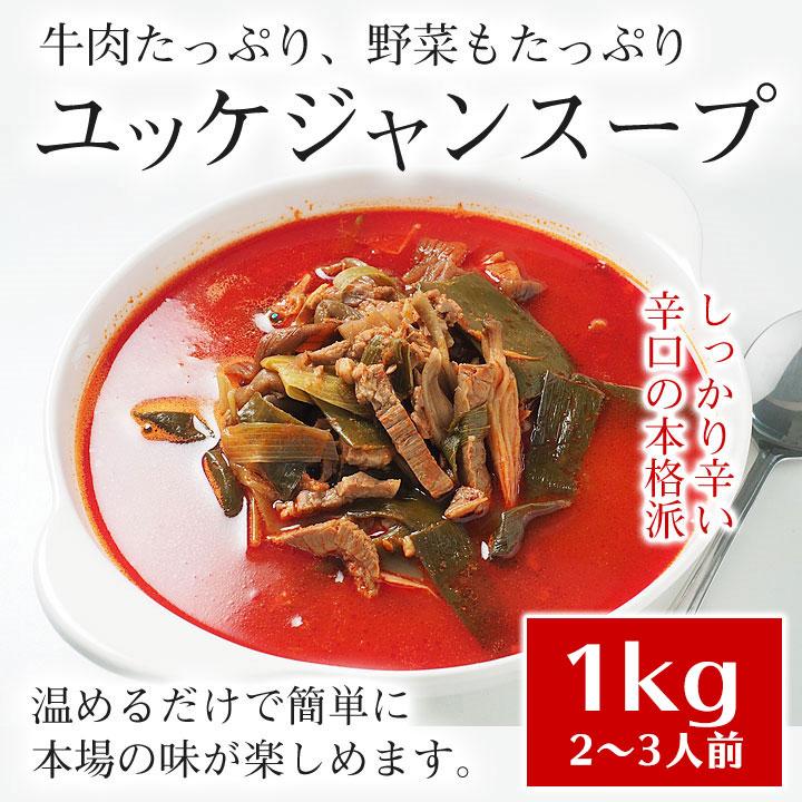 プロが選んだ・辛口ビーフユッケジャンスープ1kg(約2〜3人前)【常温・冷蔵・冷凍可】