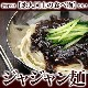 宋家のジャジャン麺1食セット(ジャージャー麺 チャジャン麺 チャジャンミョン) 常温便・クール冷蔵便可