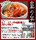 ゴクうま韓国冷麺8食と白菜キムチ500gセット クール冷蔵便 【送料無料】