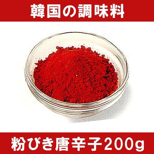 料理用唐辛子(粉びき・韓国品種の中国栽培・韓国加工)200g【常温・冷蔵・冷凍可】
