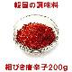 料理用唐辛子(粗びき・韓国品種・中国栽培・韓国加工品)200g【常温・冷蔵・冷凍可】