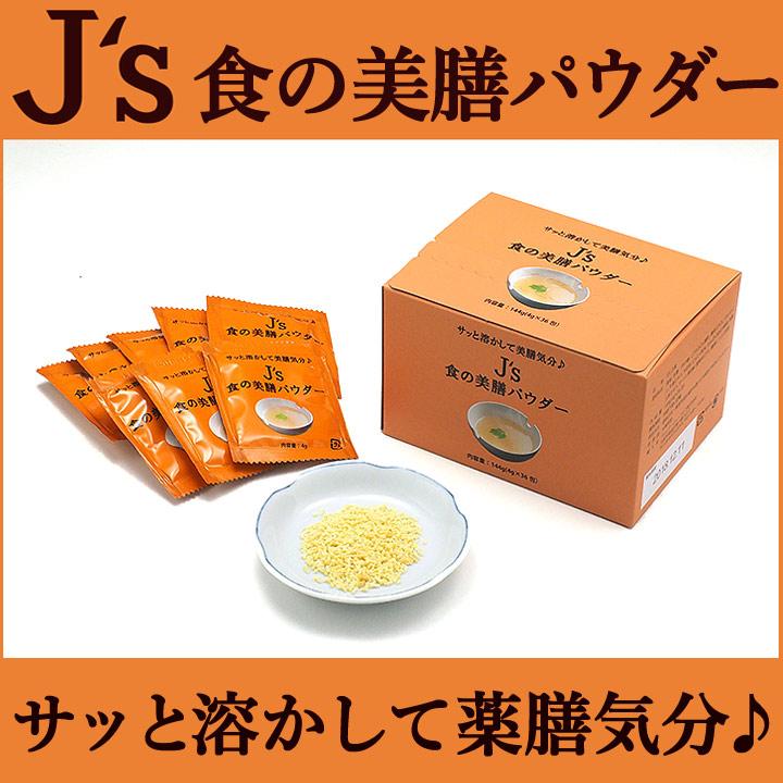 プロが選んだ・J's食の美膳パウダー184g(4g×46包) J.ノリツグさんプロデュース! 常温便・クール冷蔵便・冷凍便可 【送料無料】
