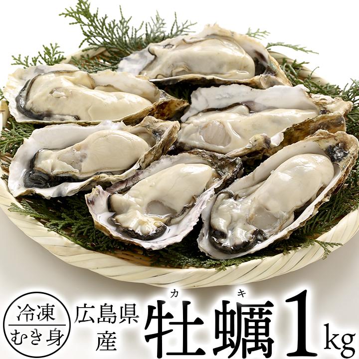 お得!広島県産 牡蠣 カキ ムキ身 加熱調理用 たっぷり1kg(解凍後850g)【冷凍便限定】