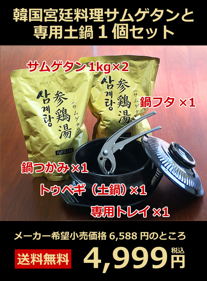 韓国宮廷料理サムゲタンと専用土鍋セット(プロが選んだサムゲタン1kg×2袋、専用土鍋、土鍋のフタ、専用トレイ、鍋つかみ×1個) 常温便・クール冷蔵便可