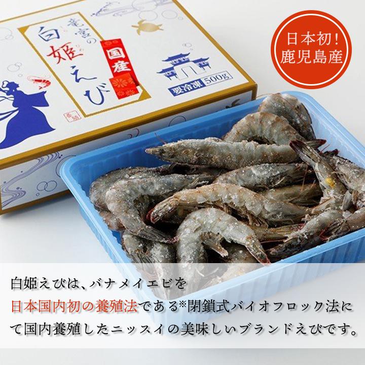 冷凍 鹿児島産 白姫えび 500g・生食・刺身OK【冷凍便限定】