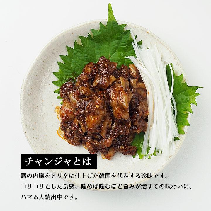 黒チャンジャ(タラの内臓の海鮮キムチ)90g(カップ入り)鶴橋コリアタウン発!【冷凍・冷蔵可】
