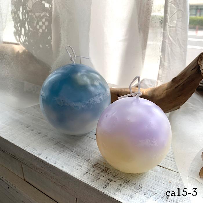 【kinariオリジナル】 candle time set グラデーションキャンドル2本セット(ボール)