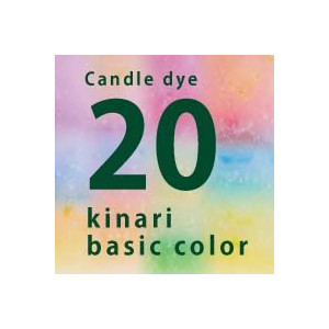 kinari ベーシックカラー染料 20色セット