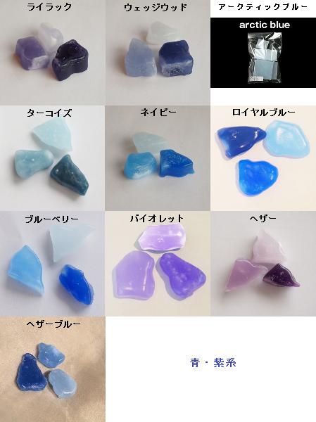 キャンドル染料(ブロック形状) 全53色