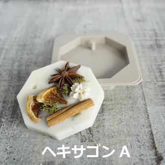 ワックスサシェ用モールド  ヘキサゴン・フラワー 【1個:4個】