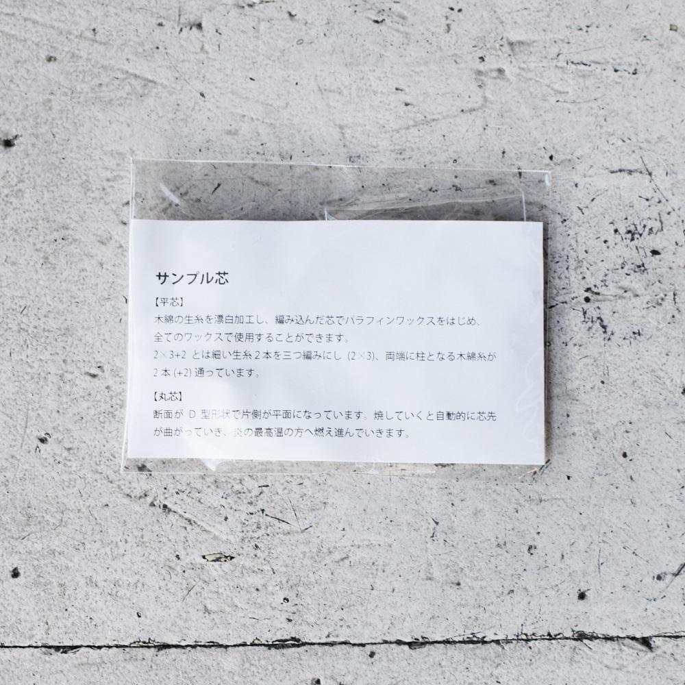 サンプル芯【12本セット】