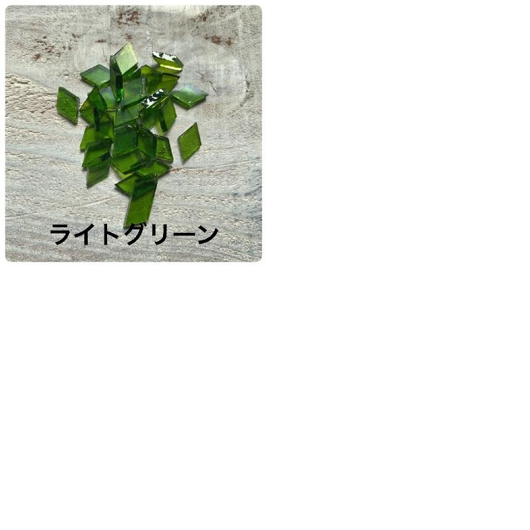 【トルコランプ】 ガラスチップ ひし形 50g  全17色
