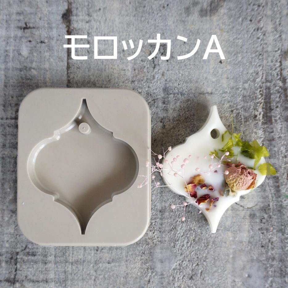 ワックスサシェ用モールド  モロッカン 【1個:4個】
