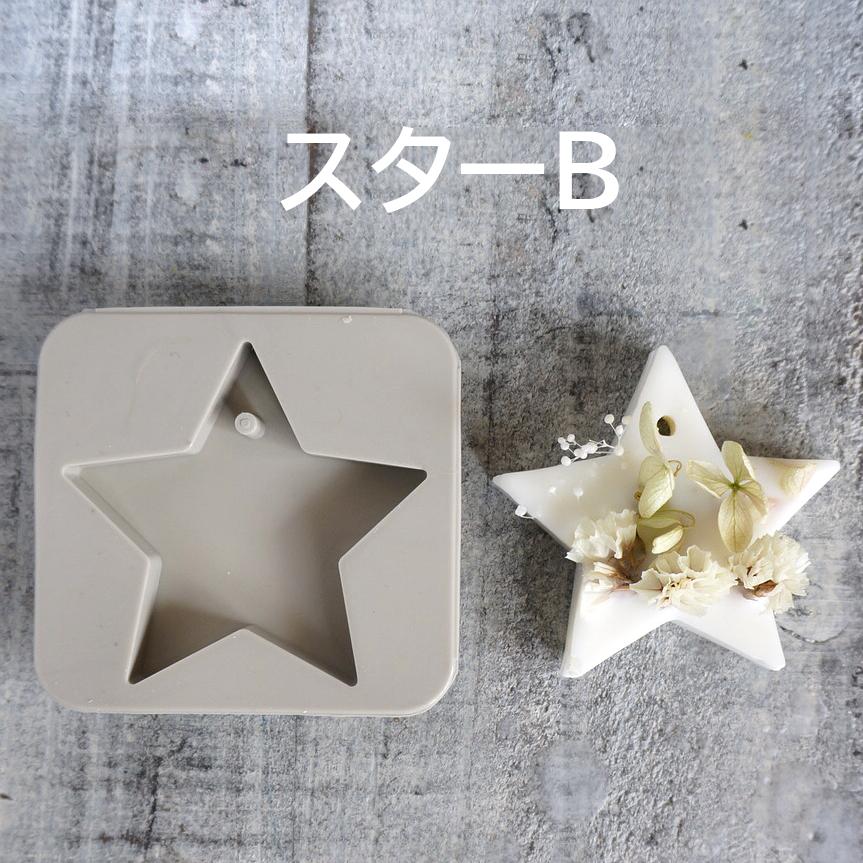 ワックスサシェ用モールド  スター 【1個:4個】