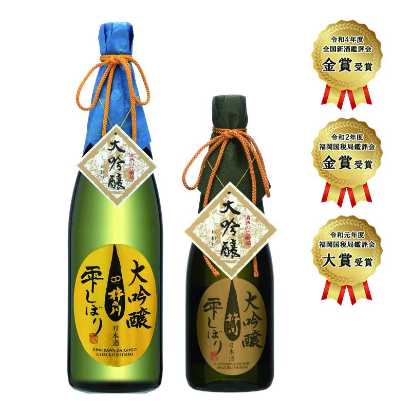 大吟醸しずく搾り(1800ml、720ml)【酒類鑑評会 金賞受賞】