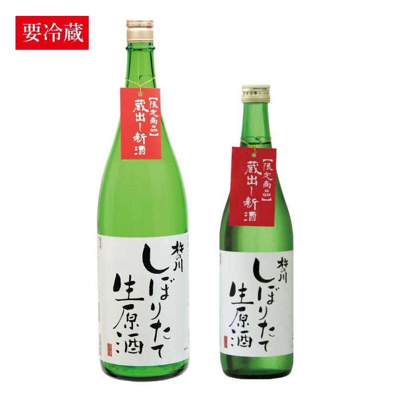 しぼりたて生原酒(1800ml、720ml)