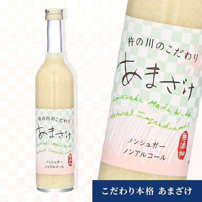 杵の川こだわり本格甘酒(あまざけ) 500ml