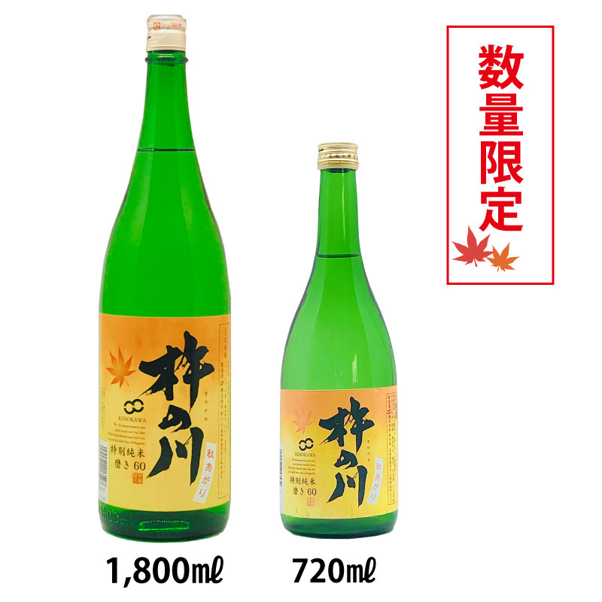 【季節商品】杵の川 特別純米磨き60「秋あがり」(720ml)
