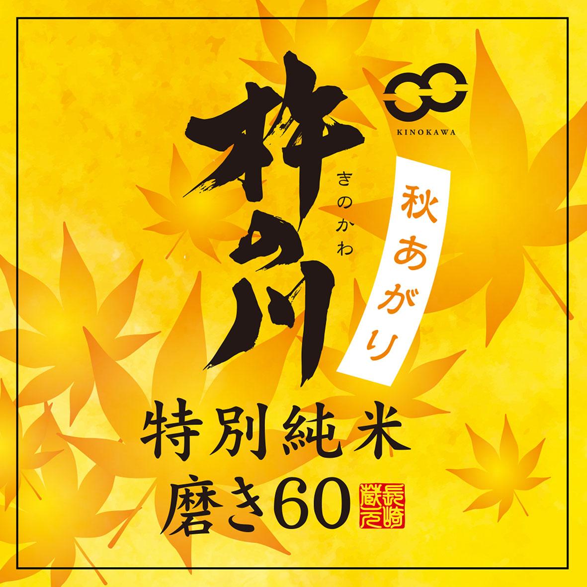 【季節商品】杵の川 特別純米磨き60「秋あがり」