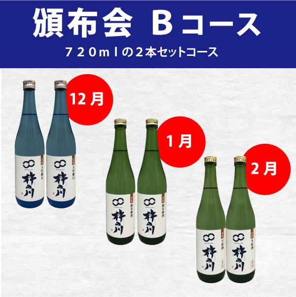 【数量限定】蔵出し限定酒頒布会【12月、1月、2月】