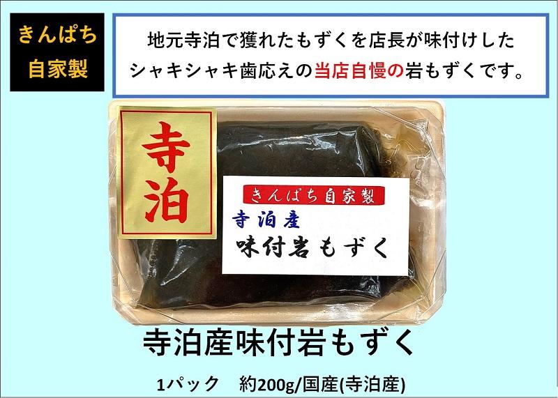 3,800円セット 商品番号D-1