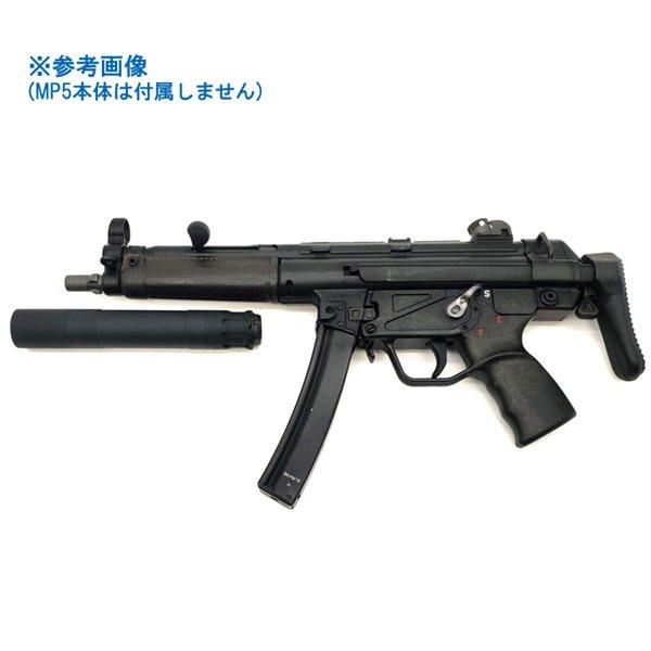 RGW Obsidian MP5 ダミー サイレンサー