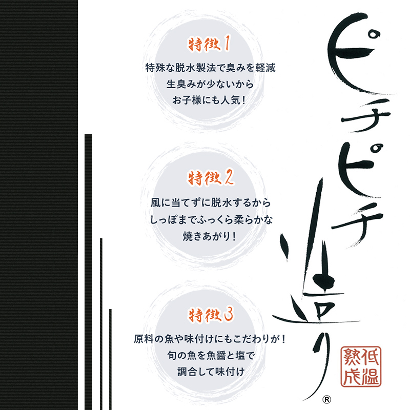 ふじと屋の7点セット【11266】